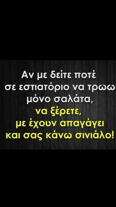 Greek Memes, Funny Greek Quotes, Funny Picture Quotes, Sarcastic Quotes, Stupid Funny Memes, Funny Texts, Funny Images, Funny Pictures, Smart Quotes
