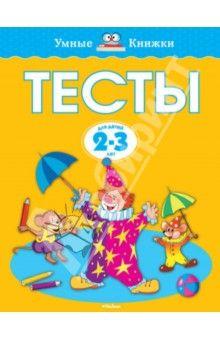 Ольга Земцова - Тесты для детей 2-3 лет обложка книги