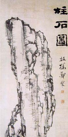 Zheng Xie (Zheng Banqiao) Qing Dynasty 1693-1765 Zen Painting, Japan Painting, Chinese Painting, Chinese Landscape, China Art, Art Techniques, Japanese Art, Landscape Paintings, Oriental