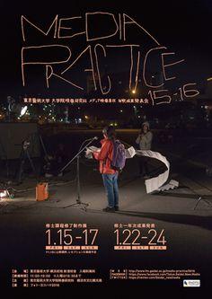 【Media Practice 15-16】東京藝術大学大学院 映像研究科 成果発表会