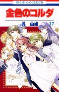 La Corda D'Oro Manga -  a magical musical manga of a girl given a magical violen by the fairy of the school and shes the only one who can see him. This is the start of a story between her a fairy and six musicley gifted guys.