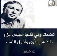 1030 Best الانثى images in 2019 | Arabic quotes, Arabic