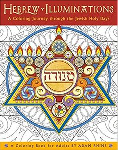 Hebrew Illuminations Coloring Book: A Coloring Journey Through the Jewish Holy Days A Coloring Book for Adults by Adam Rhine Adult Coloring, Coloring Books, Coloring Pages, Colouring, Coloring Sheets, Jewish Year, Hanukkah Gifts, Holiday Mood, Holiday Gifts