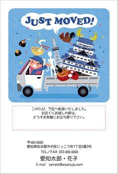 引越しはがき~postcard~【ご当地デザイン:愛知】   名古屋名物を乗せたトラックはもちろんトヨタ製です。