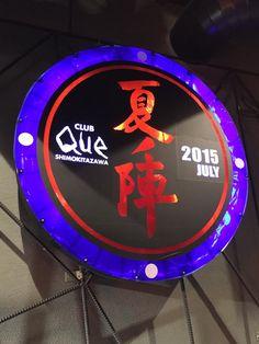 下北沢音楽祭 らいぶはうす道が盛況の中終了しました! ところかわってCLUB Queは本日より、夏ノ陣がTOMOVSKY VS 16TONS with allyよりスタートします! 15日渡る夏のイベント、ご期待ください!!