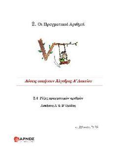 Ρίζες πραγματικών αριθμών - Άλγεβρα Α΄ Λυκείου |