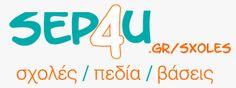 Επαγγελαμτικός Προσανατολισμός, χρήσιμες πληροφορίες για σχολές/πεδία/βάσεις και άλλα. sep4u.gr Nintendo Wii, Logos, Logo