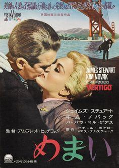 Japanese poster for VERTIGO (Alfred Hitchcock, USA, 1958)  Designer: unknown  Poster source: IMP Awards