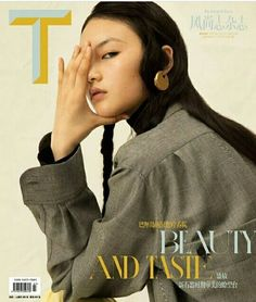 Cong He by Fan Xin for T Magazine China July 2017