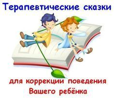 Терапевтические сказки - АККП