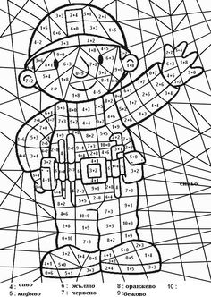 Home Decorating Style 2020 for Coloriage Magique Addition à Imprimer Gratuit, you can see Coloriage Magique Addition à Imprimer Gratuit and more pictures for Home Interior Designing 2020 at Coloriage Kids. Math Sheets, Activity Sheets, Teachers Day Drawing, Math Tables, Grandparents Day Crafts, School Worksheets, Basic Math, 2nd Grade Math, Math Facts