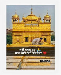 Sikh Quotes, Gurbani Quotes, Love Song Quotes, Punjabi Quotes, Good Life Quotes, Life Is Good, Guru Granth Sahib Quotes, Sri Guru Granth Sahib, Guru Nanak Wallpaper