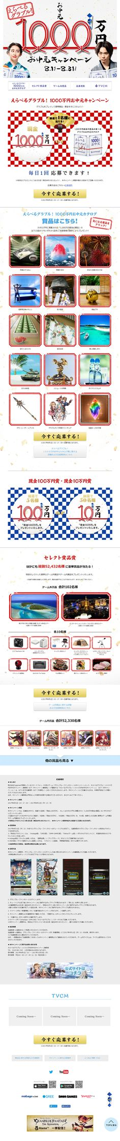 1000万円お中元キャンペーン WEBデザイナーさん必見!ランディングページのデザイン参考に(シンプル系)