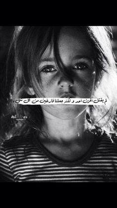 DesertRose- so true Great Words, Love Words, Beautiful Words, Arabic Words, Arabic Quotes, Please Dont Hurt Me, Nana Quotes, Im Hurt, More Than Words