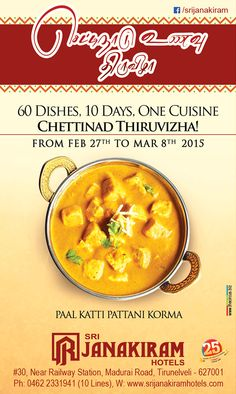 Paal Katti Pattani Kuruma – A traditional curry made with dried green peas & paneer which is rich in taste and delicious #recipe at #Srijanakiram_Hotels Explore the unique taste traditional #chettinadu_food vareities at our hotel from FEB 27th to MAR 8th, 2015.