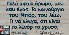 Funny Greek Quotes, Funny Picture Quotes, Photo Quotes, Funny Photos, Magic Words, True Words, Just For Laughs, Funny Moments, Laugh Out Loud
