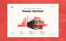 "Трамвай ""Шестёрка"" (Tram ""Six"") on Behance"
