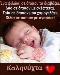 Good Night Sweet Dreams, Wish, Children, Funny, Quotes, Good Night Greetings, Young Children, Quotations, Boys