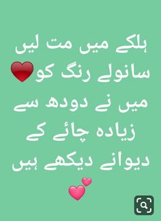 Wah Rose Nice Poetry, My Poetry, Poetry Quotes, Urdu Poetry Romantic, Love Poetry Urdu, Urdu Love Words, True Words, Cute Love Quotes, Girly Quotes