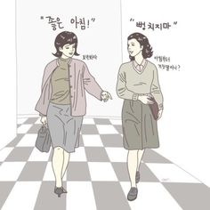 Office Workers Going to the Pillar Illustrations Collection Words For Girlfriend, Korean Quotes, Background Pictures, Emoticon, Funny Images, Cool Words, Inspirational Quotes, Fan Art, Cartoon