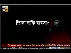 Crime Documentary 2016 Investigation 360 Degree Jamuna TV Last Episode -...