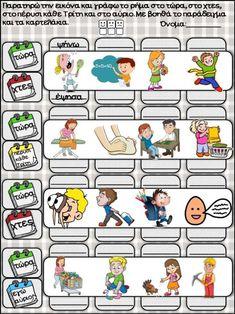 Home Schooling, Greek, Teaching, Comics, Education, Cartoons, Comic, Greece, Comics And Cartoons