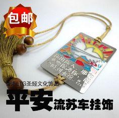 香港LTG饰品 圣经文化 平安 不锈钢镂空彩胶 汽车通用流苏挂饰