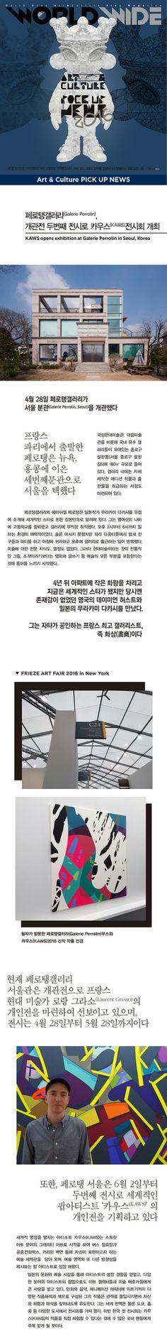 Blog Magazine ● WORLD WIDE: Art & Culture PICK UP NEWS∥페로탱갤러리(Galerie Perrotin), 개관전 두번째 전시로 카우스(KAWS)전시회 개최