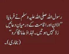 Waqt e duwa,  JUMMA MUBARAK