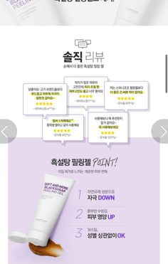 *리뷰 디자인 참고(말풍선 활용) Cosmetic Web, Cosmetic Design, Web Design, Page Design, Web Layout, Layout Design, Free Banner Templates, How To Make Banners, Best Banner