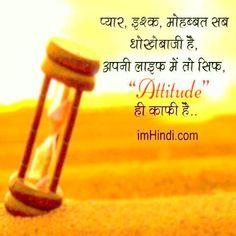 Attitude Shayari ! एटीट्यूड शायरी ! My Attitude Shayari In Hindi Shayari Photo, Shayari In Hindi, Hindi Quotes, Mothers Love Quotes, Attitude Shayari, My Attitude, Board, Planks