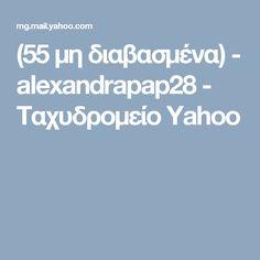 (55 μη διαβασμένα) - alexandrapap28 - Ταχυδρομείο Yahoo