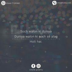 Zameen or asmaan sa fark hota hai. Sufi Quotes, Poetry Quotes, Urdu Quotes, Urdu Poetry, 2 Line Quotes, Punjabi Love Quotes, Broken Words, Secret Love Quotes, Language Quotes