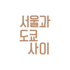 다음 @Behance 프로젝트 확인: \u201c'Seoul between Tokyo' book cover design\u201d https://www.behance.net/gallery/33865826/Seoul-between-Tokyo-book-cover-design
