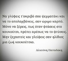 Wisdom Quotes, Book Quotes, Life Quotes, Great Words, Wise Words, Greek Quotes, Food For Thought, Quote Of The Day, Meant To Be