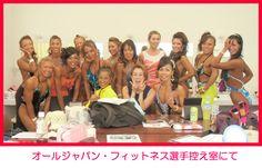 2014 オールジャパン・フィットネス