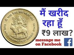 Old Coins For Sale, Sell Old Coins, Old Coins Value, Old Coins Price, Rare Coin Values, Tips For Happy Life, Kalyan Tips, Coin Buyers, Vaishno Devi