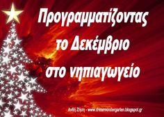 Ζήση Ανθή : Ιδέες , εποπτικό υλικό και χρήσιμες διευθύνσεις για το Δεκέμβριο και τα Χριστούγεννα . Ο Δεκέμβρης στο νηπιαγωγείο ...