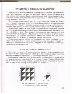 Книга Лоскутное шитье 2