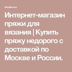 Интернет-магазин пряжи для вязания | Купить пряжу недорого с доставкой по Москве и России.