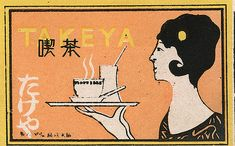 japanese matchbox label | Jane McDevitt | Flickr
