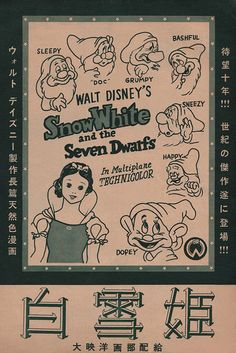 snow white japanese advert