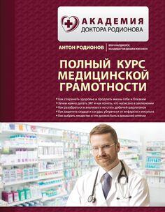 Врач высшей квалификации Антон Родионов утверждает: В медицине XXI века уже недостаточно просто облегчить самочувствие больного, улучшить «качество жизни» (есть такой странный термин, который надежно