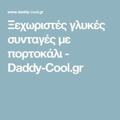 Ξεχωριστές γλυκές συνταγές με πορτοκάλι - Daddy-Cool.gr