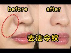 0成本消除法令紋 日本美容師親授按摩手法 - YouTube