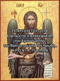True Faith, Byzantine Icons, Name Day, Orthodox Christianity, Religious Icons, Orthodox Icons, Wise Words, Religion, Angels