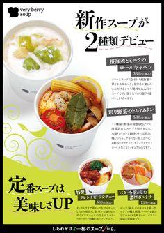 ChIhIrOさんの提案 - スープ専門店の新メニューポスターのデザイン(春夏版) | クラウドソーシング「ランサーズ」