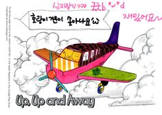 coloring pages done by visitors at GSTAR event in Korea www.colarapp.com