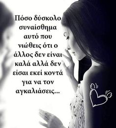 Greek Quotes, Forever Love, Illusions, Life Quotes, Inspirational Quotes, Relationship, Messages, Smile, Personalized Items
