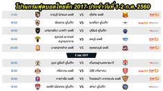 โปรแกรมฟุตบอลไทยลีก 2017 ประจำวันที่ 1-2 ก.ค. 2560